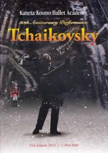 30周年記念「チャイコフスキー」
